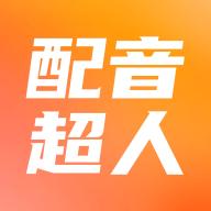 配音超人 v1.0.9