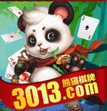 熊猫棋牌正版最新版