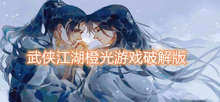 武侠江湖橙光游戏破解版