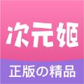 次元姬小說安卓版
