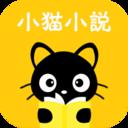 小猫小说 v2.3.7