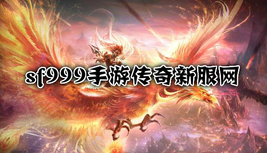 sf999手游传奇新服网