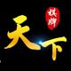 天下棋牌原九五至尊官网版