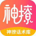 神撩话术库 v4.5.6