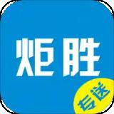 炬胜配送 v1.3