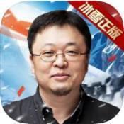 罗永浩冰雪单职业传奇