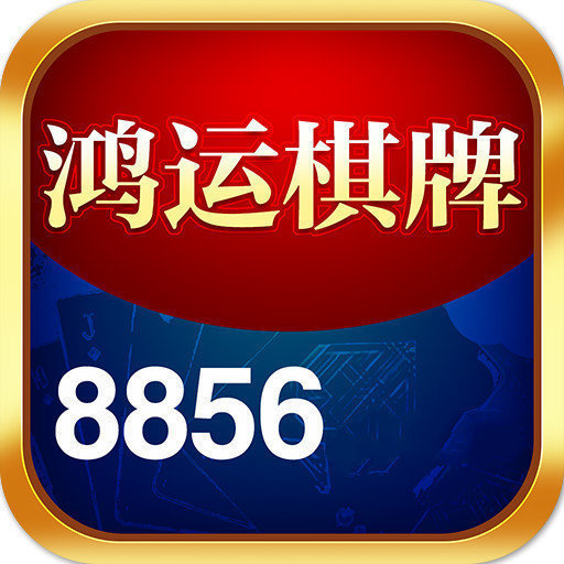 老版鸿运棋牌8856