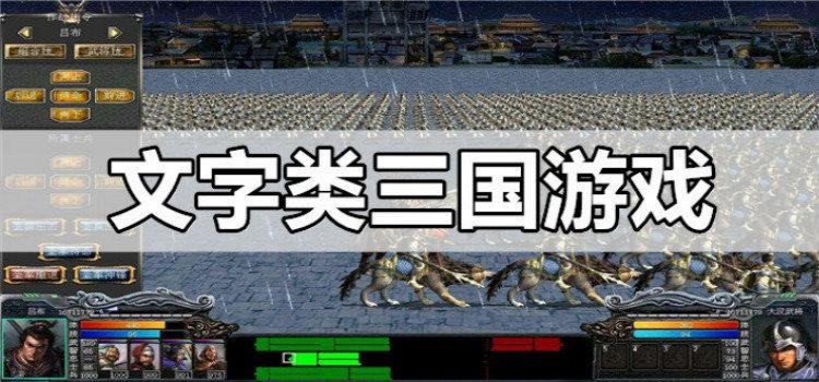 文字类三国游戏