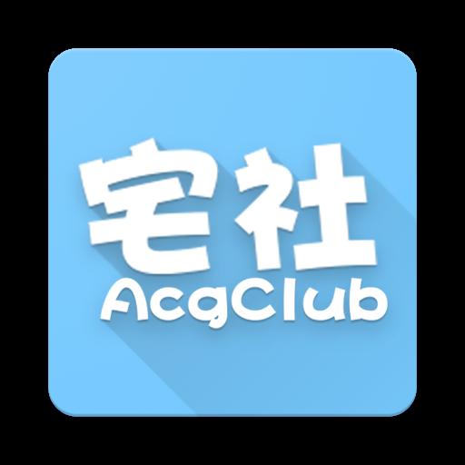 宅社app