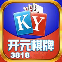 老版本开元3818棋牌