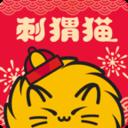 刺猬猫无限书币破解版