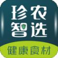 珍农智选app v2.2.7