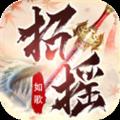 招摇如歌蛮荒区 v4.3.0