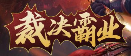 神途裁决霸业超变版