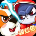 猫狗大乐斗红包版 v3.24