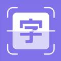 图片转文字传图识字最新版 v1.0.0