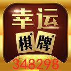 348298棋牌