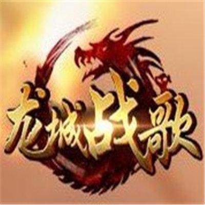 龍城戰歌至尊版