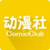 動漫社最新版免費