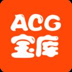 acg寶庫官網版