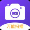 免费扫描手机版 v1.0.0
