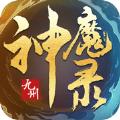 九州神魔錄破解版