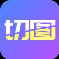 照片墻切圖拼圖app v3.0.0