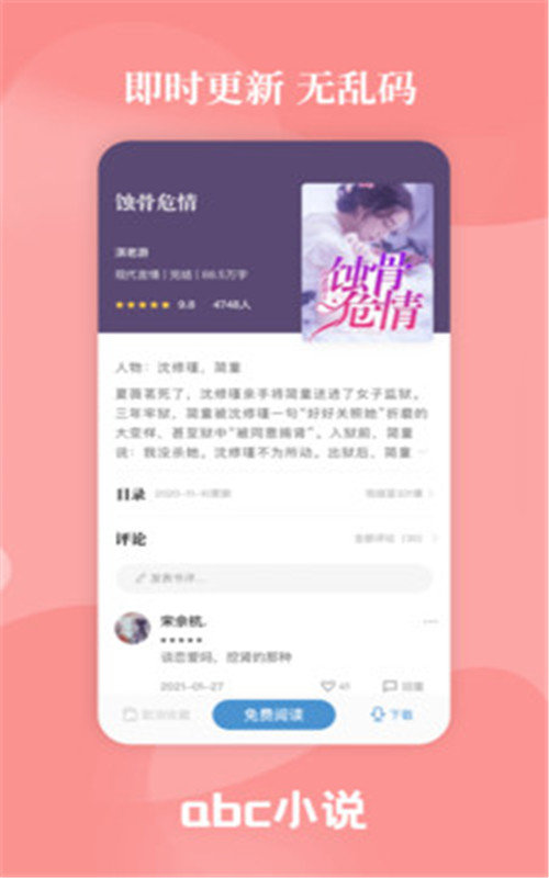 怒放李伟刘梅全文免费阅读app图1