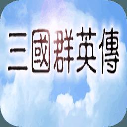 三國群英傳1單機版中文版