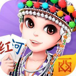 西元紅河棋牌個舊麻將老版本