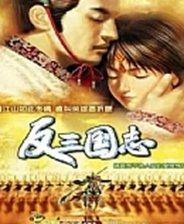 反三國志中文版