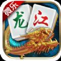 微樂龍江棋牌 v2.0.7.1