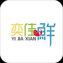 奕佳鮮app v1.0.0