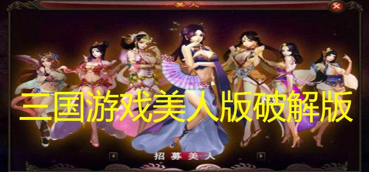 三國游戲美人版破解版