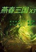 燕春三國X3挑戰版