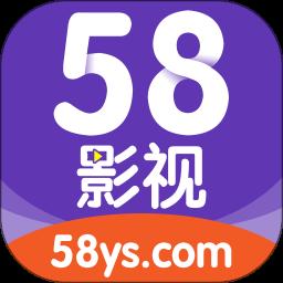58影視官方版
