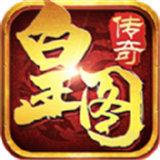 皇圖高爆版(兌換碼)