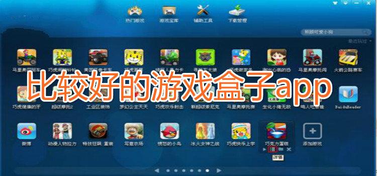 比較好的游戲盒子app