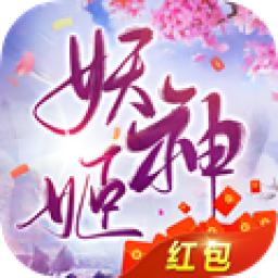 妖神姬紅包版0.25.2 v2.2