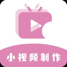 小視頻制作軟件