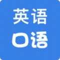 可可口語app
