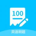 英語刷題庫 v1.0