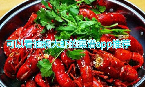 可以看油燜大蝦的菜譜app推薦