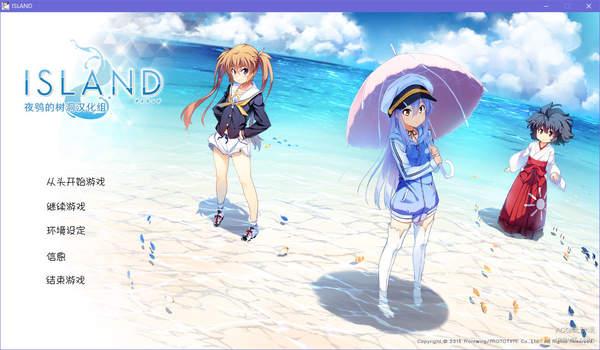 island漢化版