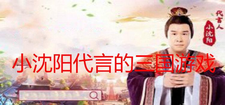 小沈陽代言的三國游戲