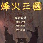 烽火三國3破解版