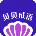 貝貝成語 v1.1.0