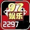 97娱乐2297游戏