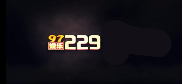 97娱乐2297游戏图1