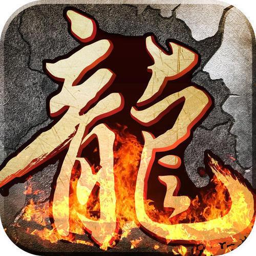 火紋屠龍傳奇
